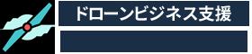 ドローンビジネスWebシステムパック